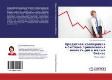 Bookcover of Кредитная кооперация в системе привлечения инвестиций в малый бизнес