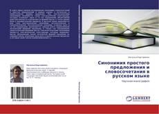 Couverture de Синонимия простого предложения и словосочетания в русском языке