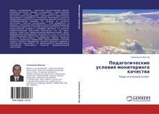 Bookcover of Педагогические условия мониторинга качества