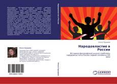 Обложка Народовластие в России