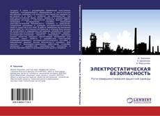 Bookcover of ЭЛЕКТРОСТАТИЧЕСКАЯ  БЕЗОПАСНОСТЬ