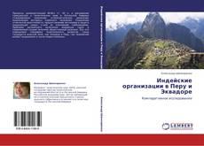 Capa do livro de Индейские организации в Перу и Эквадоре