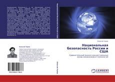 Национальная безопасность России и США的封面