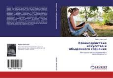 Bookcover of Взаимодействие искусства и обыденного сознания