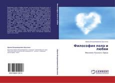 Buchcover von Философия пола и любви