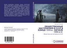 Обложка ОБЩЕСТВЕННЫЕ НАСТРОЕНИЯ В СССР В КОНЦЕ 1970-х - НАЧАЛЕ 1990-х гг.