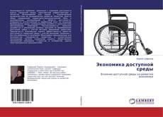 Bookcover of Экономика доступной среды