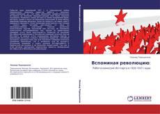 Borítókép a  Вспоминая революцию: - hoz