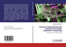 Portada del libro de Синтез электрических цепей на основе схемного подхода
