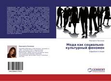 Buchcover von Мода как социально-культурный феномен