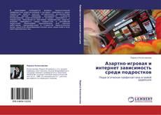 Capa do livro de Азартно-игровая и интернет зависимость среди подростков