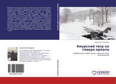 Bookcover of Амурский тигр на севере ареала