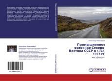 Промышленное освоение Северо-Востока СССР в 1928-1937 гг.的封面