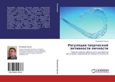 Capa do livro de Регуляция творческой активности личности