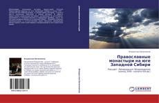 Православные монастыри на юге Западной Сибири的封面