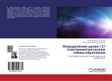 Bookcover of Определение цезия-137 спектрометрическим гамма-каратажом