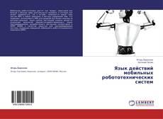 Buchcover von Язык действий мобильных робототехнических систем