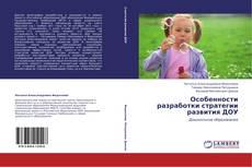 Bookcover of Особенности разработки стратегии развития ДОУ