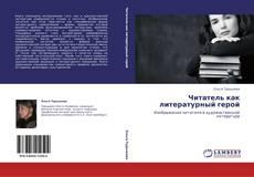 Bookcover of Читатель как литературный герой
