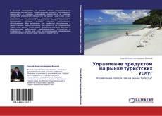 Bookcover of Управление продуктом на рынке туристских услуг