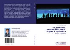 Bookcover of Педагогика взаимодействий: теория и практика