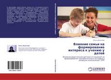 Bookcover of Влияние семьи на формирование интереса к учению у детей