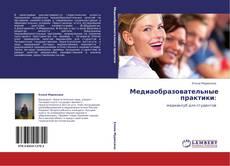 Bookcover of Медиаобразовательные практики:
