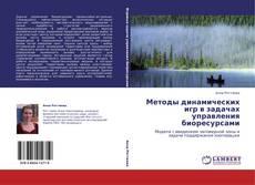 Bookcover of Методы динамических игр в задачах управления биоресурсами