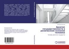 Bookcover of Архетип государственности в религиозном сознании человека