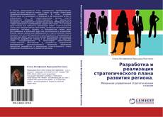 Обложка Разработка и реализация стратегического плана развития региона.