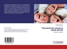 Couverture de Технология защиты прав детей