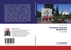 Buchcover von Славяне против фашизма