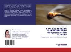 Borítókép a  Сильные позиции: гармонический и синергетический аспекты - hoz