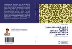 Bookcover of Национальный миф в русском историософском романе ситуации рубежности