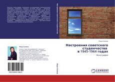 Настроения советского студенчества в 1945-1964 годах的封面