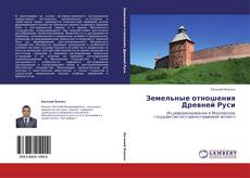 Bookcover of Земельные отношения Древней Руси