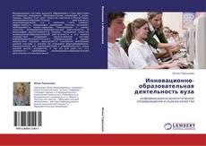 Buchcover von Инновационно-образовательная деятельность вуза