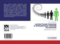 Bookcover of ЦЕЛОСТНЫЙ ПОДХОД К ПРОБЛЕМАМ ТЕОРИИ ПОЗНАНИЯ