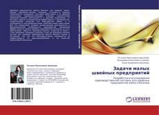 Bookcover of Задачи малых швейных предприятий