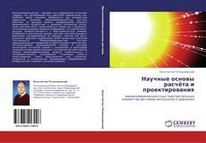 Обложка Научные основы расчёта и проектирования
