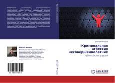 Bookcover of Криминальная агрессия несовершеннолетних