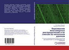Bookcover of Оценивание многомерных распределений и их смесей по неполным данным