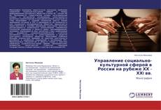 Обложка Управление социально-культурной сферой в России на рубеже ХХ -ХХI вв.