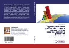 Buchcover von Территориальные рынки доступного жилья:теория формирования и развития