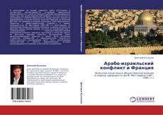 Bookcover of Арабо-израильский конфликт и Франция