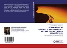 Bookcover of Динамические процессы несвязанного грунта при ветровом воздействии