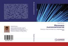 Обложка Механика пьезокомпозитов