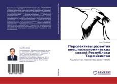 Bookcover of Перспективы развития внешнеэкономических связей Республики Таджикистан