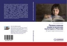 Borítókép a  Православная педагогическая культура в России - hoz