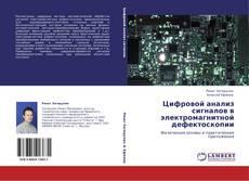 Обложка Цифровой анализ сигналов в электромагнитной   дефектоскопии